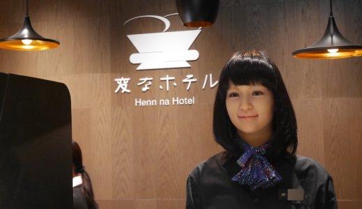 """【東京】ロボットがフロントで対応してくれる!?変なホテルの新店舗が""""銀座""""にできたので行ってきた!!"""