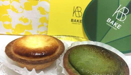 【京都】京都駅コトチカでBAKEの抹茶チーズタルトは老舗『一保堂』の抹茶を使ってるこだわりの逸品
