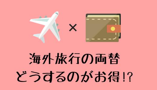 海外旅行での両替って結局どうするのがお得なの!?銀行?空港の両替所?ホテル??