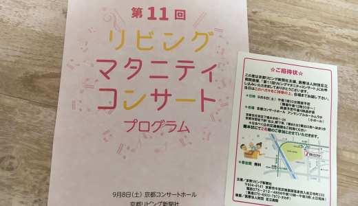 第11回リビングマタニティコンサートへ行ってきました🎵@京都コンサートホール