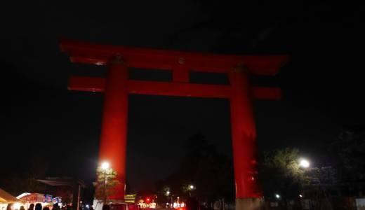 【京都】年越し&初詣で名所に行くなら平安神宮に!(八坂神社は混雑しすぎ…)