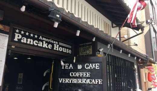 【京都】子連れでも滞在しやすい駅チカ、オシャレなアメリカン風店内『Very Berry Cafe河原町二条店』