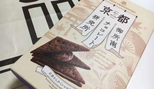 【京都土産】京都でしか買えない新定番?アンリ・シャルパンティエの『京都さんかくショコラサンド』