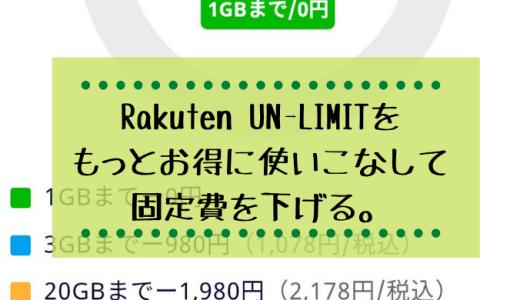 Rakuten UN-LIMIT VIの出口戦略としてオススメ出来るプラン!これが最安かも。