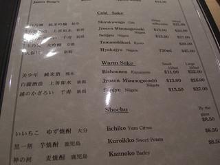 photo credit: sake list - Tempura Hajime via photopin (license)