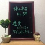 整体院Toyohashi