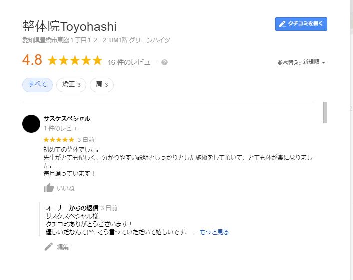整体院Toyohashi クチコミ