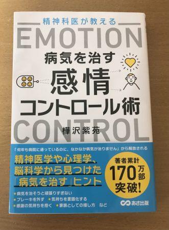 病気を治す感情コントロール術