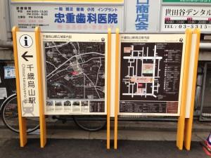 千歳烏山駅周辺案内図