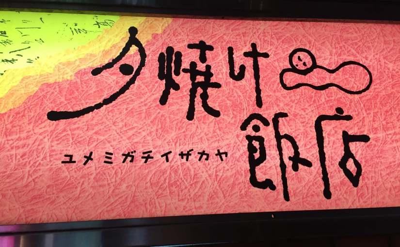 夕焼け飯店 6周年 感謝感謝の大サービス!