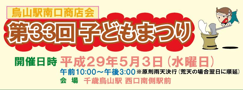 5/3(水・祝) 烏山駅南口商店会 第33回子どもまつり 開催!