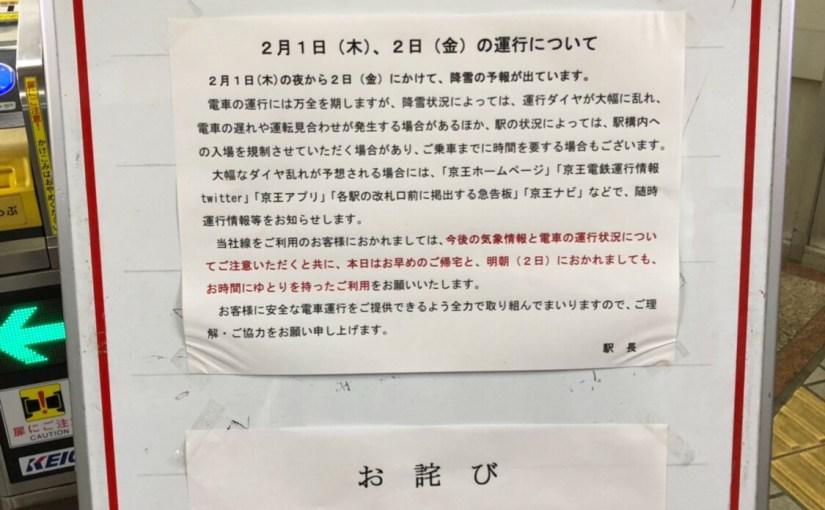 2/1 京王線千歳烏山駅 お知らせ 2/1木、2金の運行について