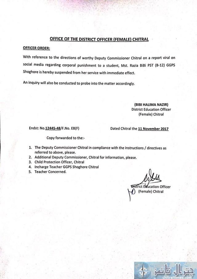ggps shoghore chitral teacher suspened23