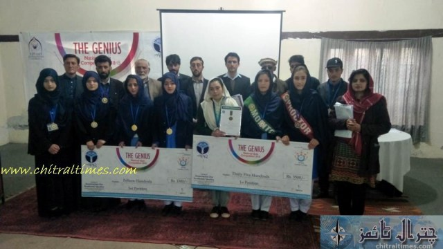 afaq quiz competition chitral award distribution cermoney position holders