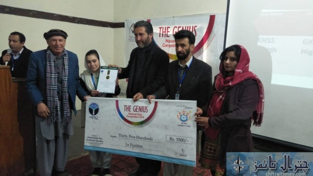 afaq quiz competition chitral award distribution cermoney211 1