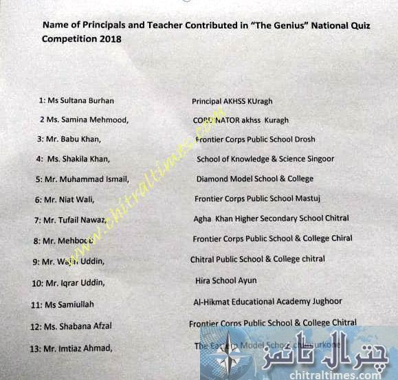 afaq quiz competition chitral award distribution cermoney55