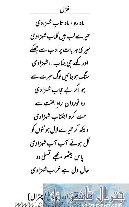 ghazal sarshar chitrali
