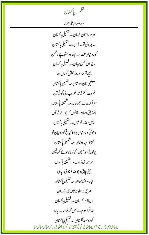 Pakistan Andaz