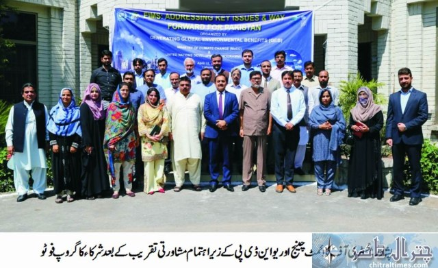 ministry of climate change workshop