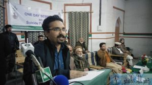 chitral seminar on suicide cases 18dc nave ahmad