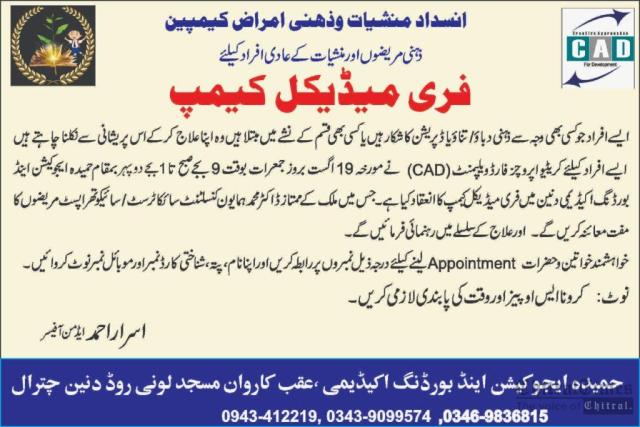chitraltimes free medical camp brain chitral
