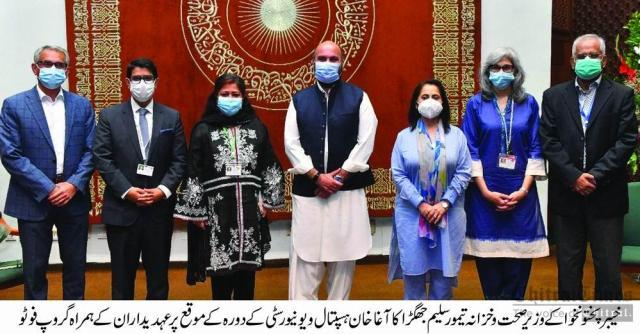 KP Minister Health Finance visit aga khan hospital karachi 2
