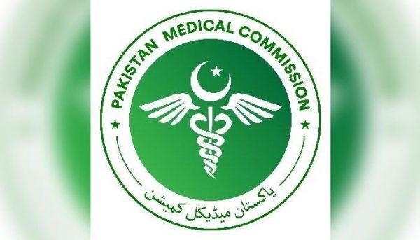 PMC MDCAT 2020