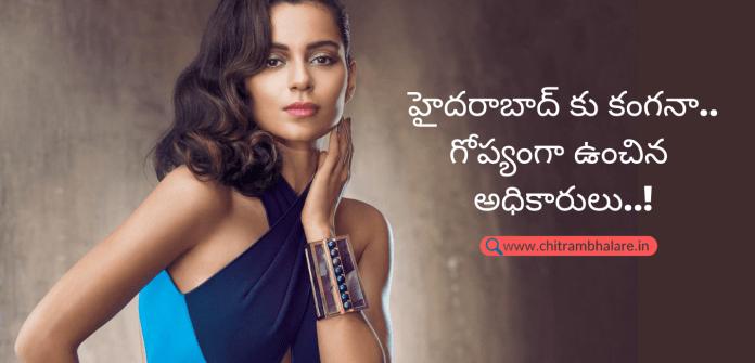 bollywood actress kangana ranaut reaches hyderabad for Movie Shooting