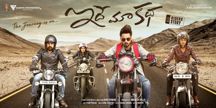 Idhe Ma Katha movie First Look Poster, Release date, Teaser, Cast Crew