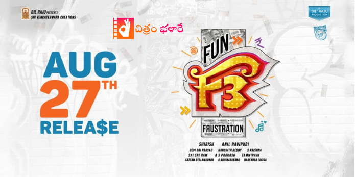 f3-movie-world-wide grand release-on Aug 27th