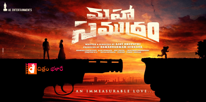 sharwanands-maha-samudram-to-release-on-august-19