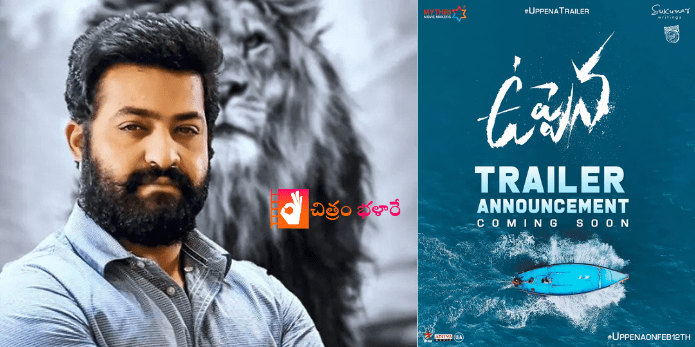 jr-ntr-to-launch-uppena-trailer