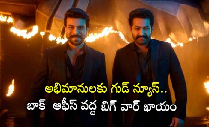 NTR and Ram charan RRR movie new release date
