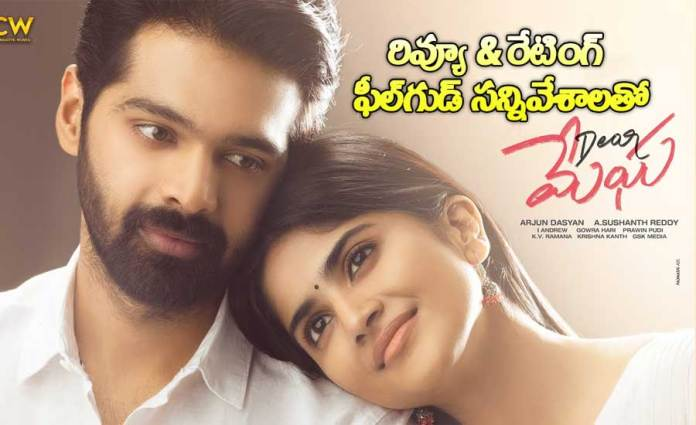 Dear Megha Telugu Movie Review and Rating