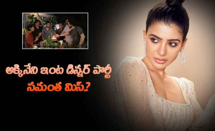 Samantha Akkineni is missing Dinner Party Hosted By Nagarjuna Family with Love Story Team