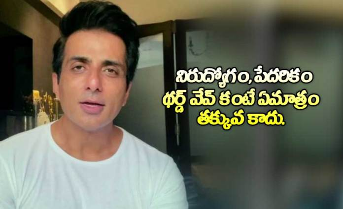 Sonu Sood Comments On COVID third wave