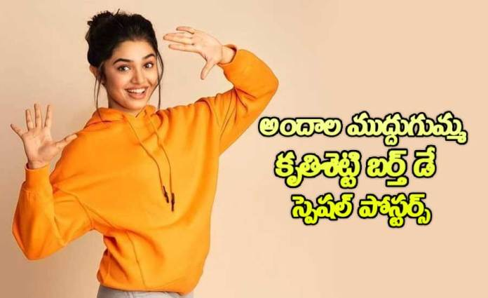 film makers birthday wishes to Krithi Shetty with special movie poster
