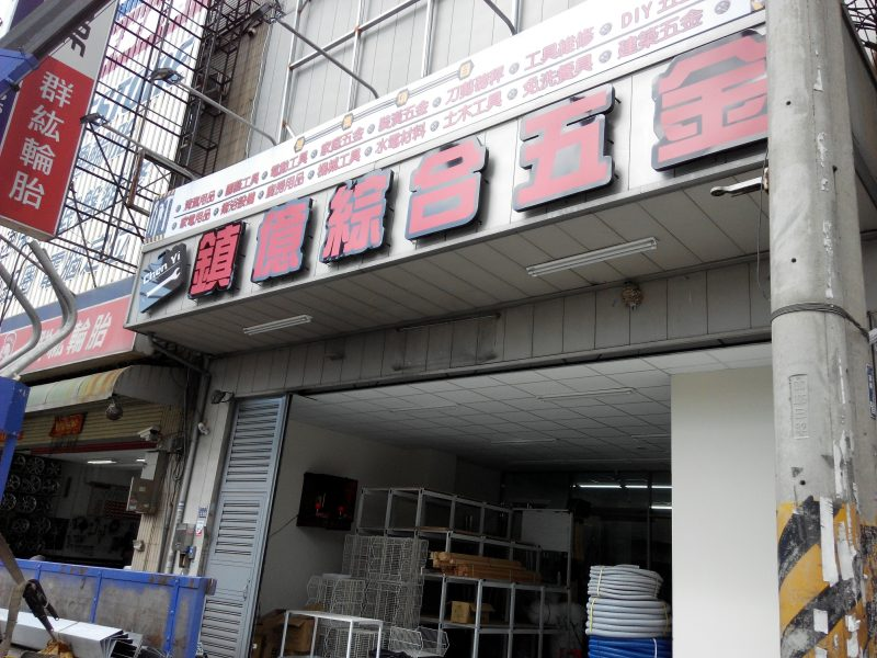 竹北鎮億五金POS收銀機系統導入
