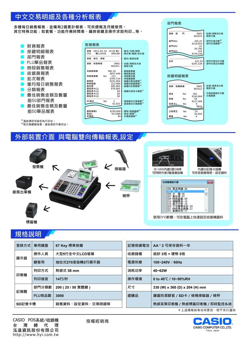 Casio SE-S400全中文顯示收銀機