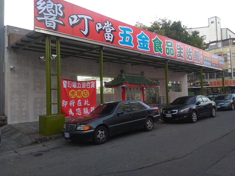 響叮噹虎尾店五金食品百貨大賣場_五金POS零售收銀機系統導入