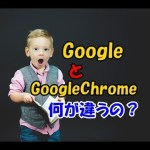 GoogleとGoogle chromeはどう違うの?今さら聞けないをお話しします。