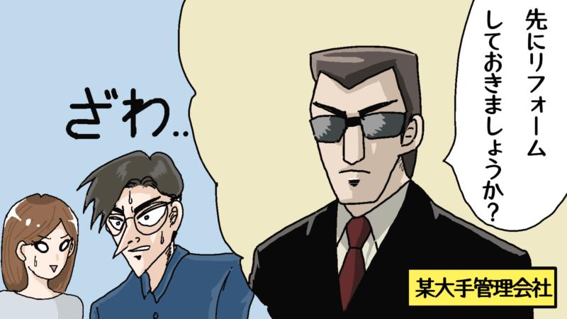 大手管理会社の提案は要注意!(3棟目は君に決めた!⑧)