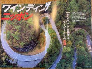 Motorcyclist2019年7月号ワインディング特集の見開き