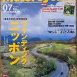 Motorcyclist2019年07号表紙