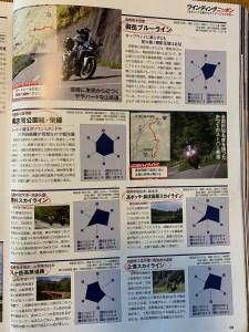 Motorcyclist2019年7月号ワインディング特集中部信州編より