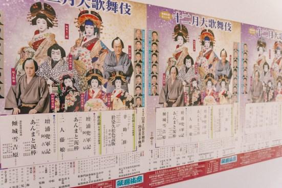 Things to do in Ginza | What to do in Ginza: Kabukiza Theater | #Ginza #Tokyo #GinzaThingstoDo #Japan #KabukizaTheater