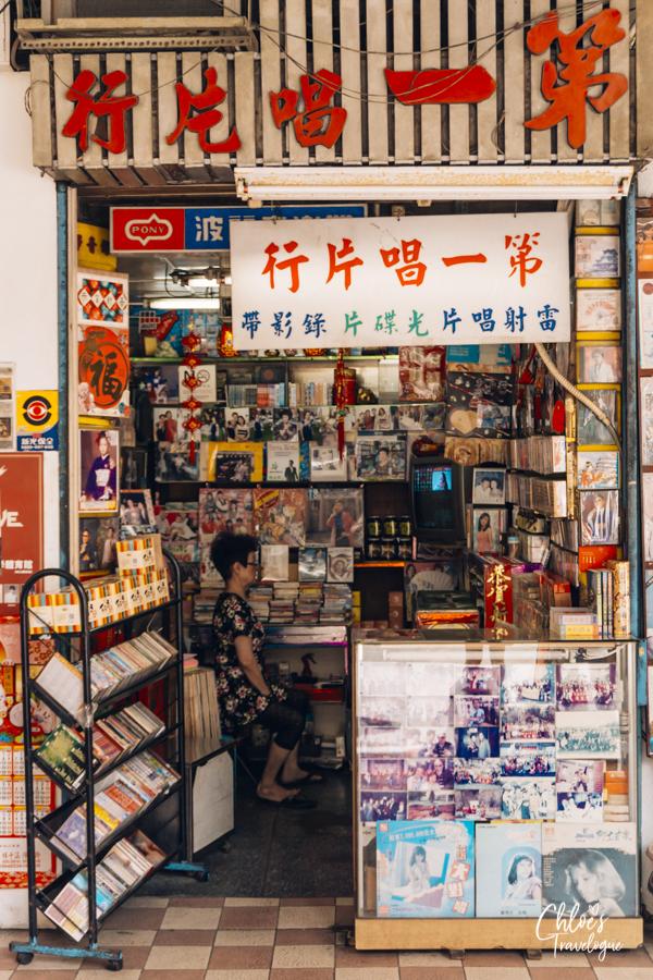 Dadaocheng: First Record Store | #Taipei #Taiwan #Dadaocheng #DihuaStreet #迪化街 #大稻埕