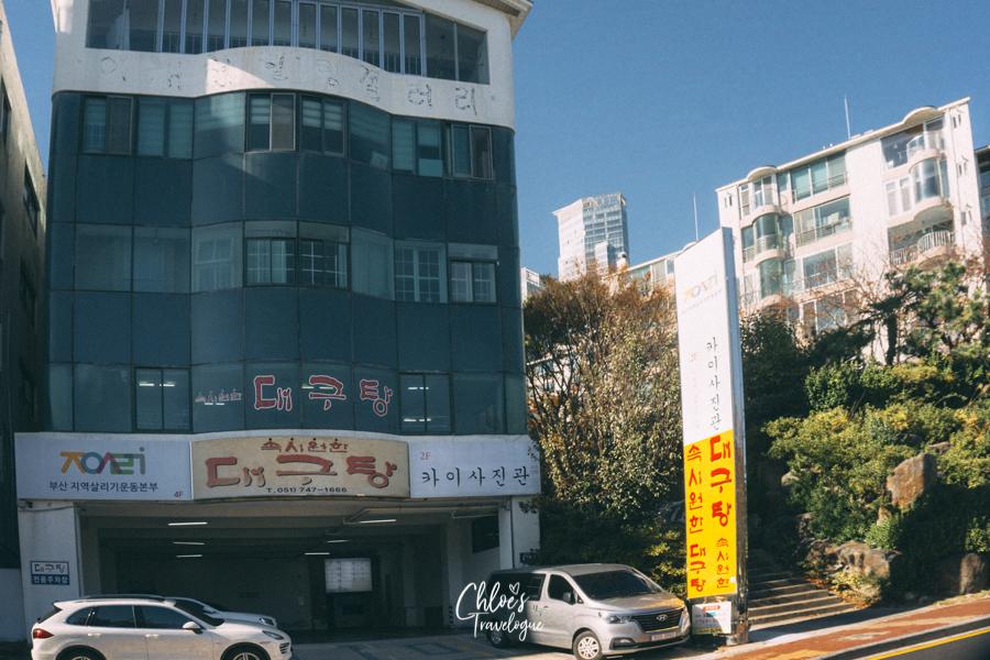 Busan Itinerary 5 Days (South Korea) | What to do in Busan Day 3 - Daegutang at Haeundae Dalmaji-gil Road | #BusanItinerary #Busan #Korea #AsiaTravel #KoreaTravel #ThingstoDo #Daegutang #Haeunda #DalmajiHill #Koreanfood #Busanfood