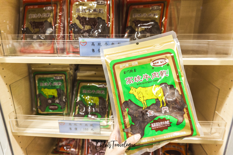 What to Buy in Kinmen Island: Kinmen Beef Jerky | Kinmen Travel Guide: Taiwan's one-of-a-kind island filled with war history, rich culture, and ancient architecture. | #KinmenIsland #KinmenTaiwan #traveltaiwan #travelasia #金門