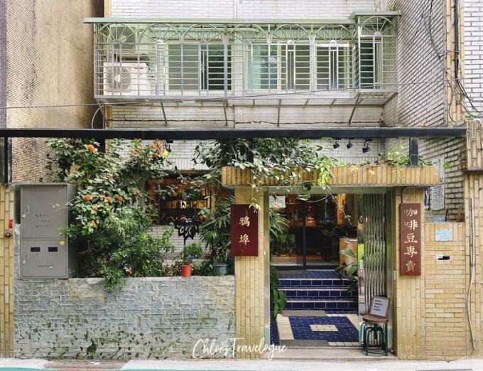 Yongkang Street Cafe - Yaboo II